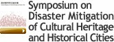 Symposium on Disaster Mitigation of Cultural Heritage and Historical Cities