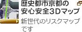 歴史都市京都の安心安全3Dマップ