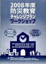 2008年度防災教育チャレンジプラン ワークショップのリーフレット